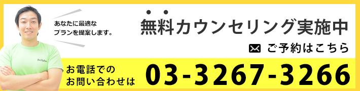 03-3267-3266